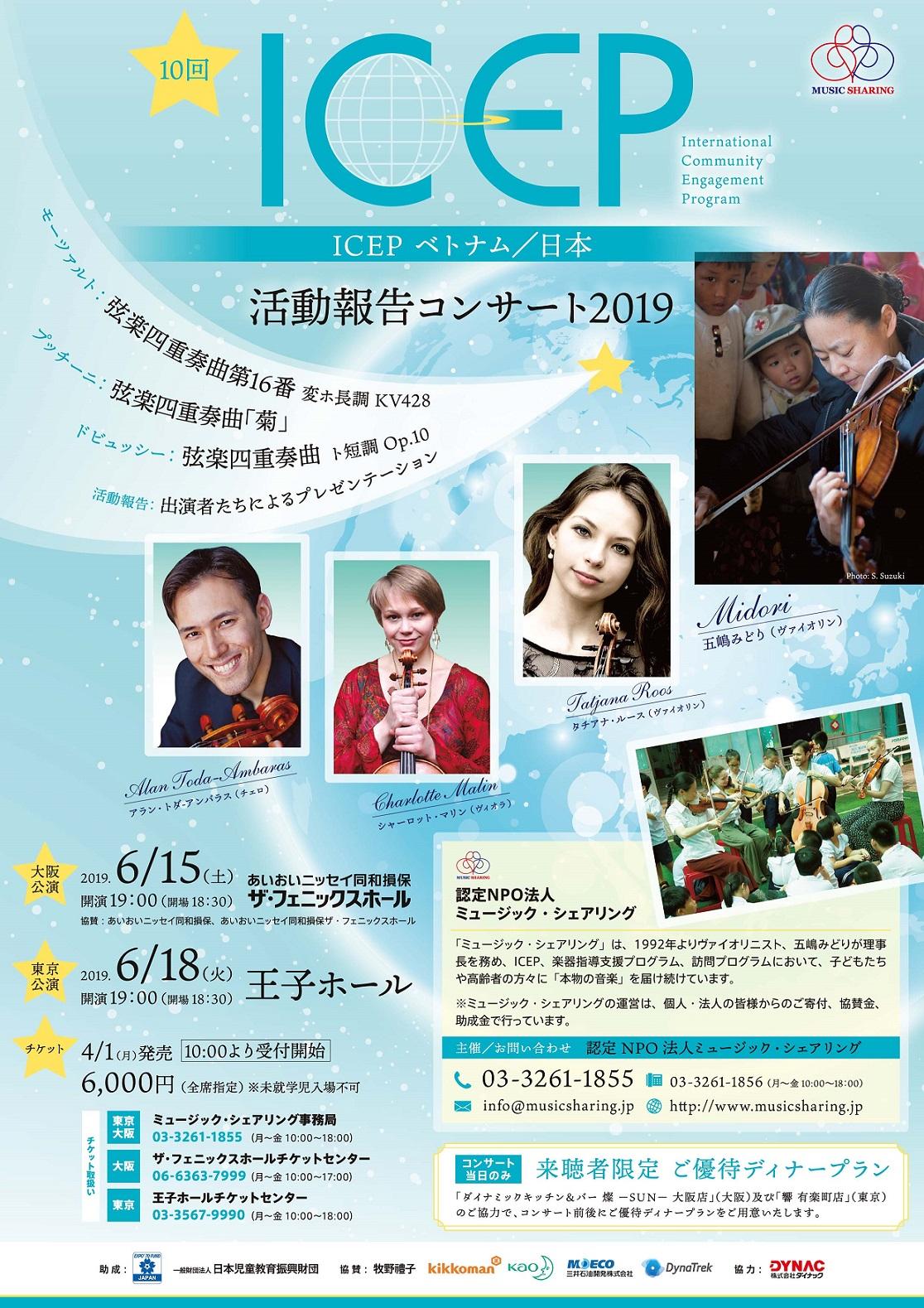 第10回ICEPベトナム/日本活動報告コンサート