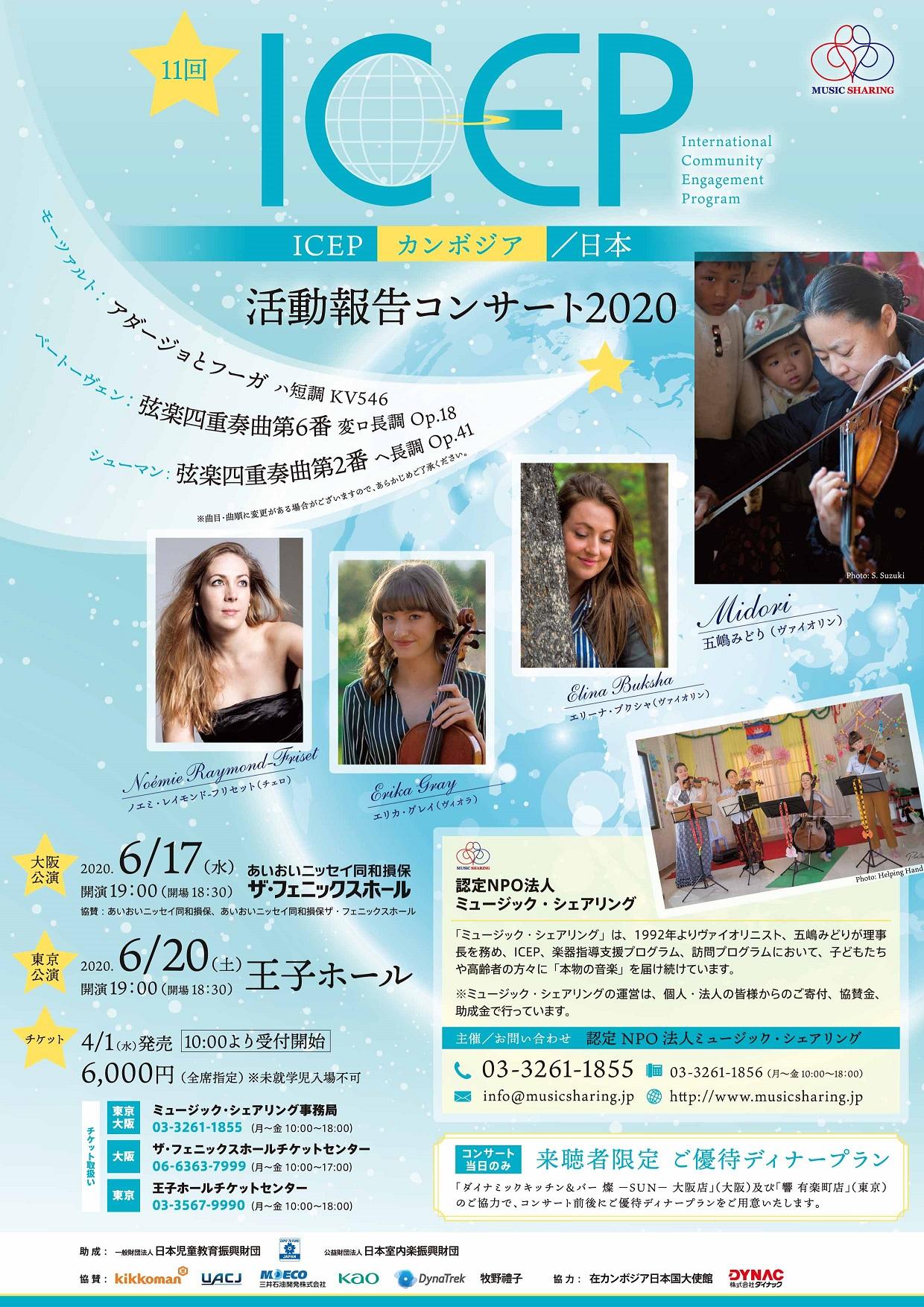 第11回ICEPカンボジア/日本活動報告コンサート